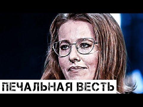 Трагическая новость пришла о Ксении Собчак
