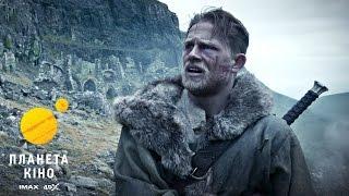 Король Артур: Легенда меча - трейлер (український)