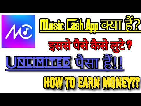 Music cash app how to Play  | paise kaise kamate hain | music cash app hindi | November 2018 ||