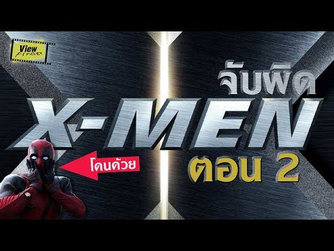 จับผิดหนังตระกูล X-MEN ตอนที่ 2