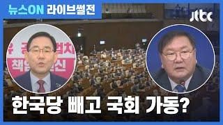 """[라이브썰전] 한국당 """"상임위 전부 포기""""…민주당, 국…"""
