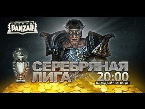 видео: Серебряная Лига panzar 23.05.2013