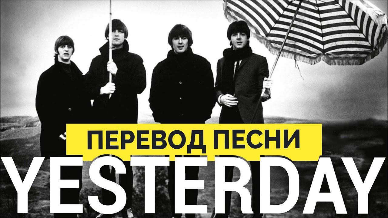 Английский по песням. Перевод песни The Beatles - Yesterday - YouTube f58e7e33cbfdc