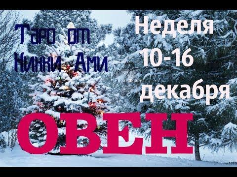 ♈ Овен 10-16 декабря. Таро неделя. Кармический прогноз от Никки Ами. #никкиами #гадания #nykkyami