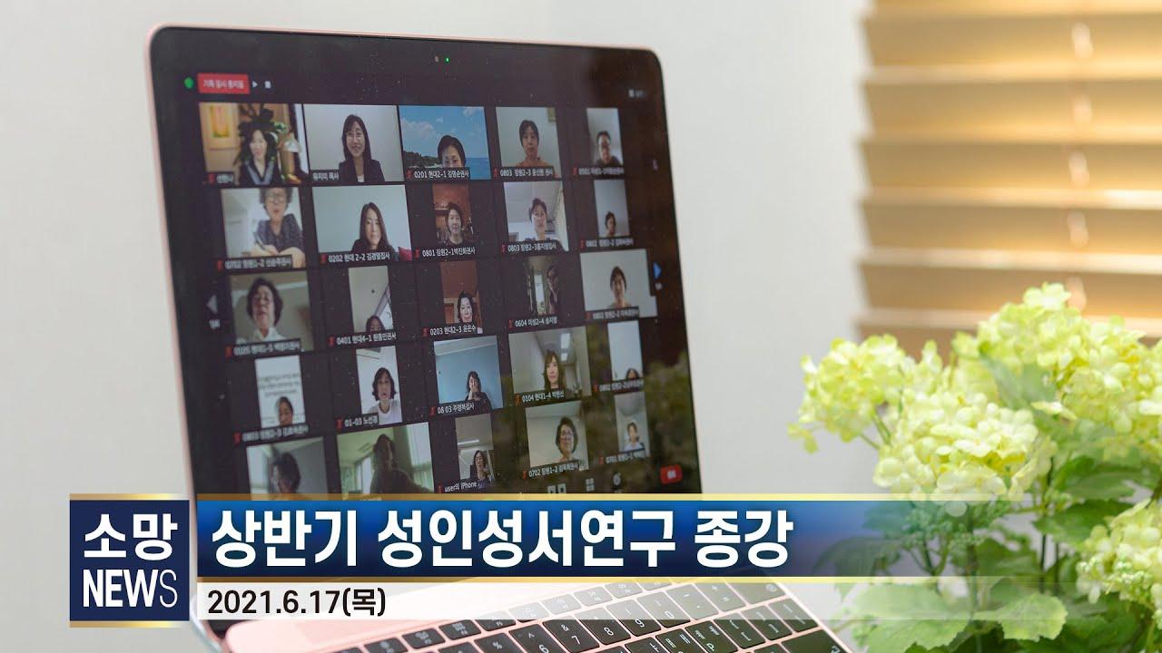 [소망교회] 상반기 성인성서연구 종강 / 소망뉴스 / 2021년 6월 셋째주