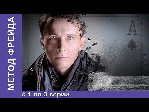 Метод Фрейда. Все серии с 1 по 3. 1 Сезон. Детектив. StarMedia