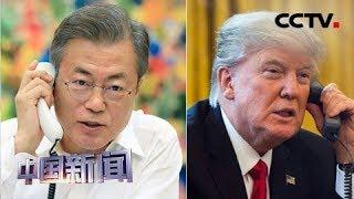 [中国新闻] 韩媒:韩美总统通电话商讨重启无核化谈判 | CCTV中文国际