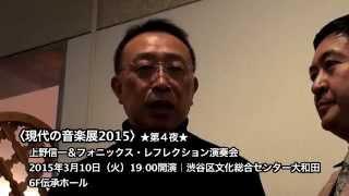 2015 3/10 上野信一&フォニックス・レフレクション演奏会 - GEN ON AIR 特別編(4)