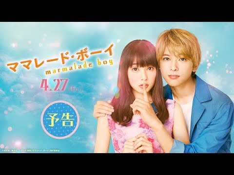 桜井日奈子 ママレード・ボーイ CM スチル画像。CM動画を再生できます。