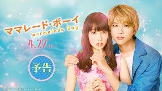 映画『ママレード・ボーイ』予告【HD】 2018年4月27日(金)公開 すほうれいこ 動画 20