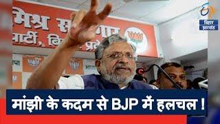 मांझी के कदम से BJP में हलचल !