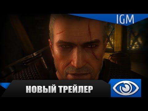 The Witcher 3: Wild Hunt - Трейлер с TGA 2014