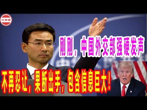 刚刚,中国外交部强硬发声,不再忍让,果断出手,包含信息巨大!