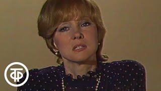 Стихи Константина Симонова читает Людмила Гурченко (1985)
