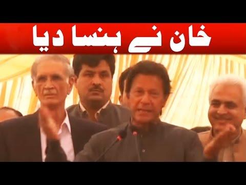 Imran Khan Speech at Qazi Hussian Ahmed Madical College thumbnail