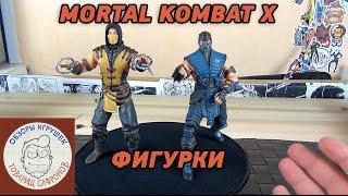 Mortal Kombat X фигурки Скорпион и Саб-Зиро - Mezco Toyz