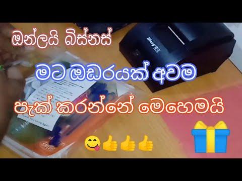 Online Business Order Pack Simple.bisnss Sinhala.