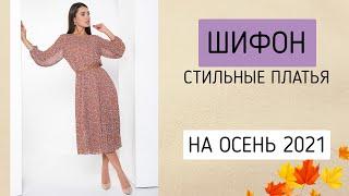 Шифоновые платья в моде осенью 2021