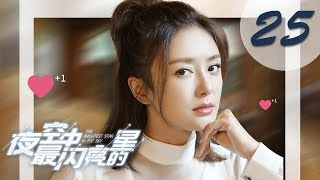 【ENG SUB】夜空中最闪亮的星 25 | The Brightest Star in The Sky 25(黄子韬、吴倩、牛骏峰、曹曦月主演)