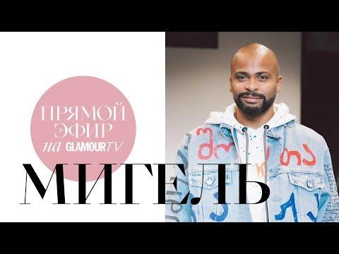 Мигель о новой «Русалочке», общественном мнении и танце с Татьяной Денисовой