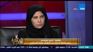 """مساء القاهرة - رئيس شبكة الدفاع عن الاطفال بنقابة المحامين """"من الواضح أن الطفلة ضحية التفكك الاسرى"""""""