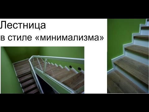Лестница 'почти хайтек'