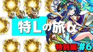 【モンスト】#6 テキーラ姐さん特別編 (金種確定)特Lの旅α✩【こっタソ】 thumbnail