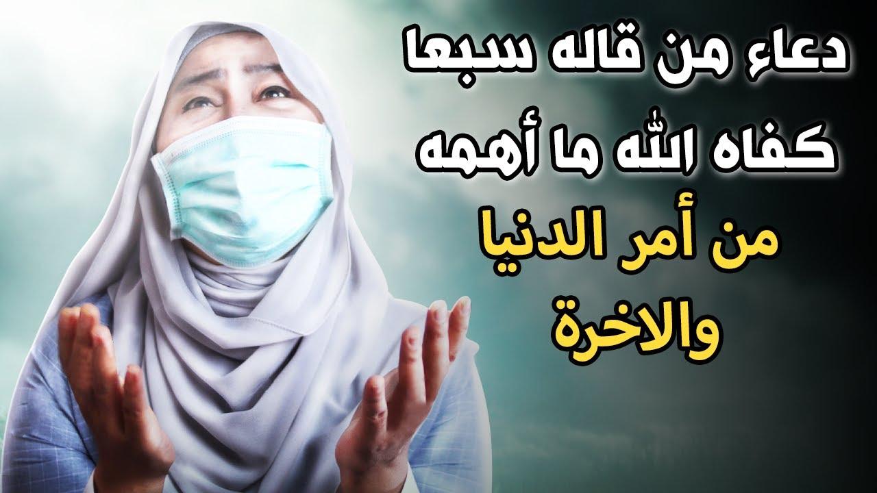 دعاء من قاله سبعا كفاه الله ما أهمه من أمر الدنيا والأخرة .. إحذر ان تحرم نفسك منه !؟