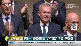 """[国际财经报道]一周人物 法国一内阁部长深陷""""龙虾腐败""""丑闻 拒绝辞职  CCTV财经"""