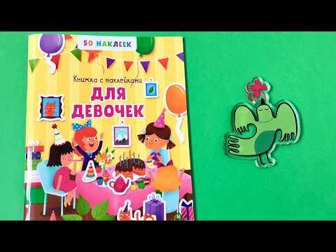 Книжка с наклейками для девочек. 50 наклеек