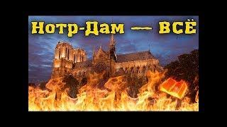 НО ТЕР ДАМ СГОРЕЛ Собор Парижской Богоматери!