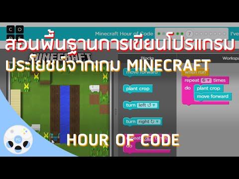 สอนพื้นฐานการเขียนโปรแกรม - ประโยชน์จากเกม Minecraft