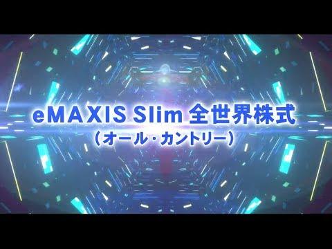 1位 eMAXIS Slim 全世界株式(オール・カントリー)