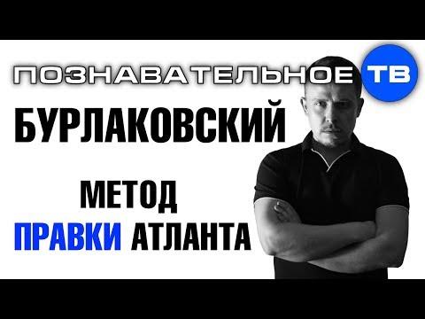 Илья Бурлаковский о методе Правки атланта (Познавательное ТВ)