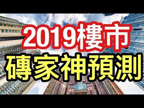 【2019香港樓市】樓市泡沫爆破?磚家預測/一條片睇曬