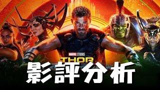 [中字] Thor: Ragnarok 雷神奇俠3: 諸神黃昏-點評: 無限之戰前傳最終章, 莎翁正劇到輕鬆喜劇的變遷