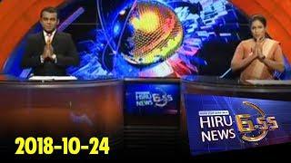 Hiru News 6.55 PM | 2018-10-24 Thumbnail