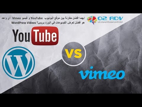 مقارنة بين موقع يوتيوب YouTube و فيميو Vimeo  2019 هو أفضل لعرض الفيديوهات والربح من قنوات