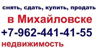 видео Cнять или купить недвижимость. Авито «Недвижимость» Брянск. Продажа, аренда недвижимости.