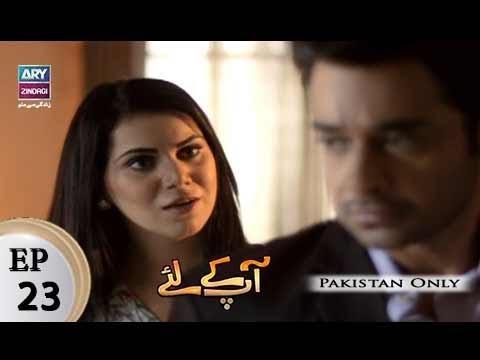 Aap Kay Liye - Episode 23 - ARY Zindagi Drama