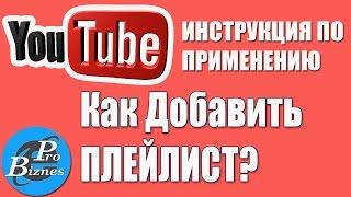 Как добавлять плейлисты на своем YouTube канале(Как добавлять плейлисты на своем YouTube канале Из данного видео вы узнаете о том как добавлять плейлисты на..., 2015-11-08T18:39:18.000Z)