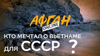 Кто мечтал о «Вьетнаме для СССР»? —  От оружия для моджахедов до Усамы бен Ладена — Афган Online