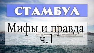 видео: VLOG Мифы и правда о Стамбуле. Ремарки часть 1