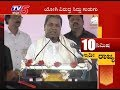 The whole state news for 10 minutes  | Bengaluru  | TV5 Kannada
