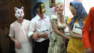 Сказка 'Репка' свадебная!mpg
