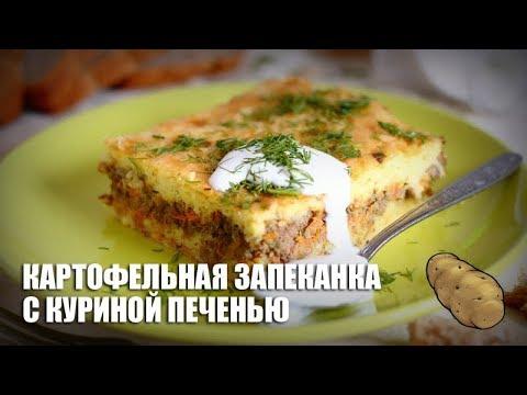 Картофельная запеканка с куриной печенью — видео рецепт