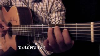 ขอเช็ดน้ำตา - แคลช Fingerstyle Guitar Cover by Toeyguitaree (TAB)