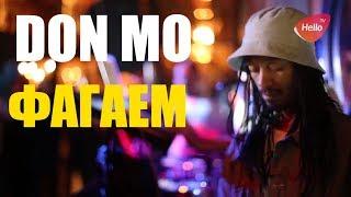DON MO ФАГАЕМ | РЕСТОБАР I'VAN GOGH | премьера клипа Фагаем | ресторан ван гог