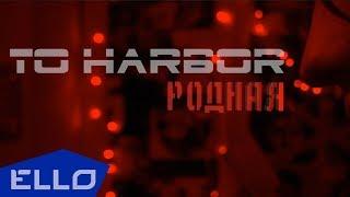 To harbor - Родная / ПРЕМЬЕРА