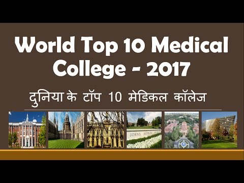 World Top 10 Medical College 2017